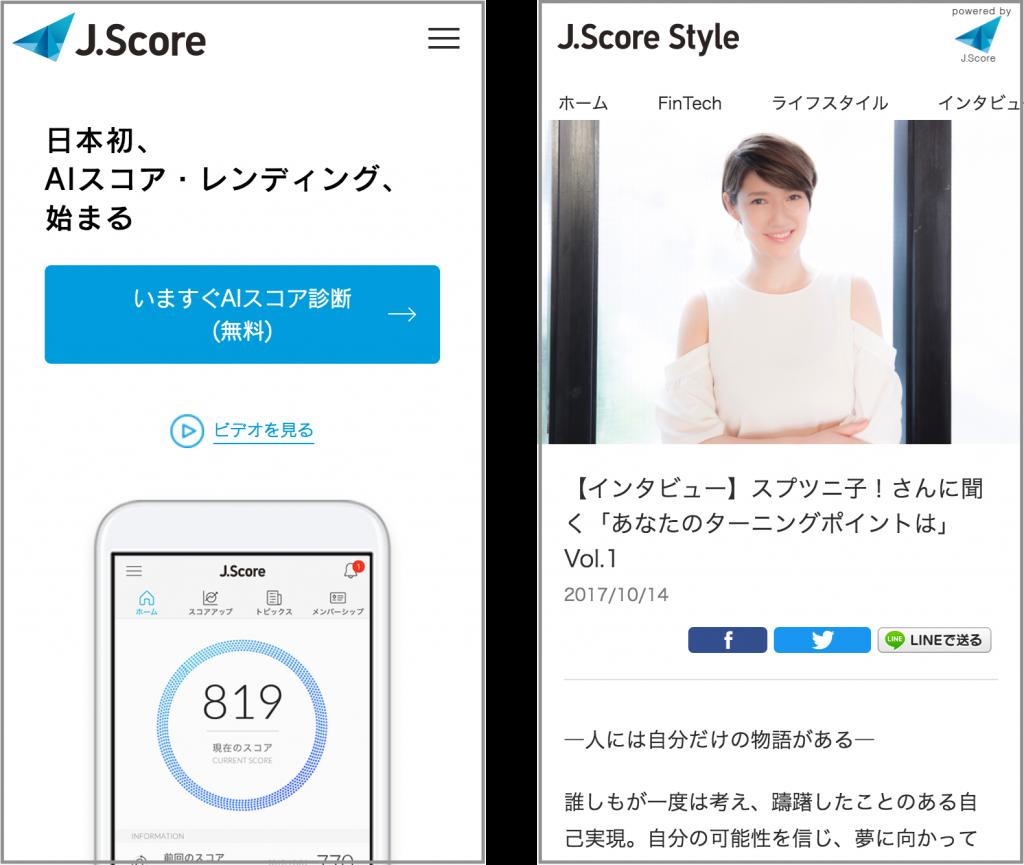 J.Score、J.Score StyleがPWA・AMPに対応