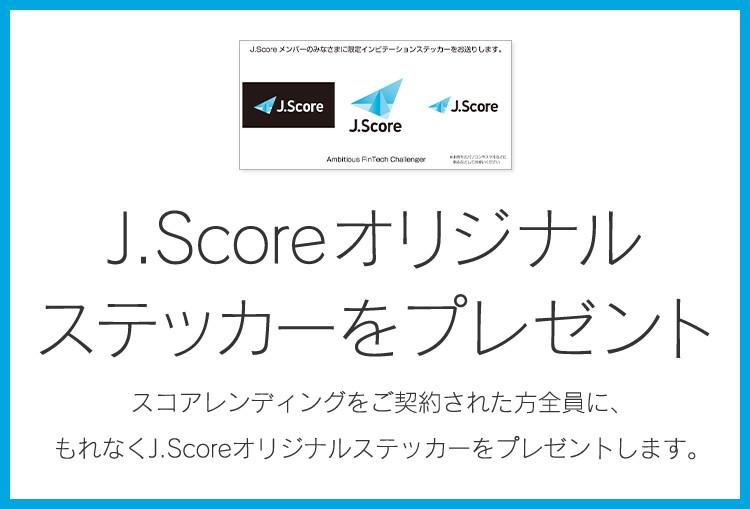 J.Scoreオリジナルステッカーをプレゼント スコアレンディングをご契約された方全員に、もれなくJ.Scoreオリジナルステッカーをプレゼントします。